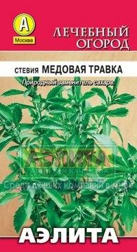 """Семена. стевия """"медовая травка"""" (7 штук), Аэлита"""