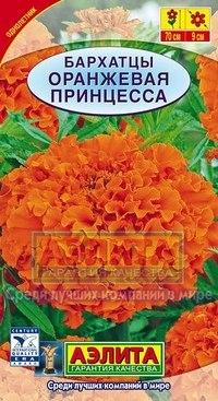 """Семена. бархатцы """"оранжевая принцесса"""", прямостоячие, однолетник, Аэлита"""