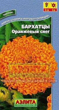 """Семена. бархатцы """"оранжевый снег"""", прямостоячие, однолетник, Аэлита"""