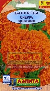 """Семена. бархатцы """"сиерра"""", оранжевые, однолетник, Аэлита"""