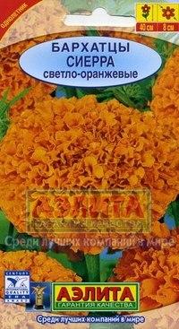 """Семена. бархатцы """"сиерра"""", светло-оранжевые, однолетник, Аэлита"""