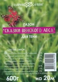 """Семена. газон """"сказки венского леса"""", для тени (вес 0,6 кг), Гавриш"""
