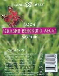 """Семена. газон """"сказки венского леса"""", для тени (вес 1,0 кг), Гавриш"""