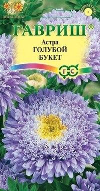 """Семена. астра """"букет"""", голубой (вес: 0,3 г), Гавриш"""