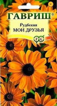 "Семена. рудбекия ""мои друзья"" (вес: 0,1 г), Гавриш"