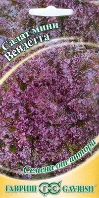 """Семена. салат """"мини вендетта"""" (вес: 0,5 г), Гавриш"""