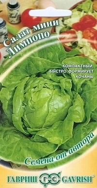 """Семена. салат """"мини лимпопо"""" (вес: 0,5 г), Гавриш"""