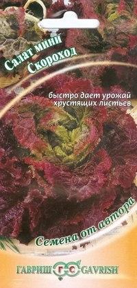 """Семена. салат """"мини скороход"""" (вес: 0,5 г), Гавриш"""