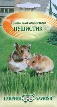 "Семена. трава для хомячков ""пушистик"" (вес: 10 г), Гавриш"