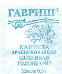 "Семена. капуста краснокочанная ""каменная головка 447"" (вес: 0,5 г), Гавриш"