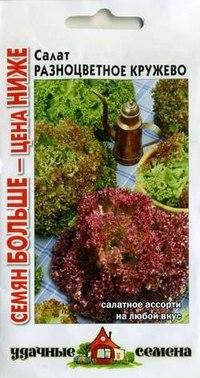 "Семена. салат ""разноцветное кружево"" (вес: 2,0 г), Гавриш"
