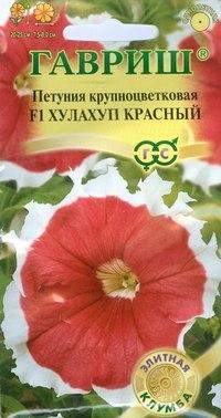"Семена. петуния ""хулахуп красный f1"", Гавриш"