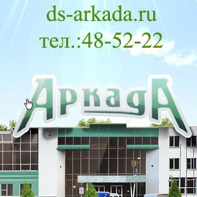 Дс Аркада