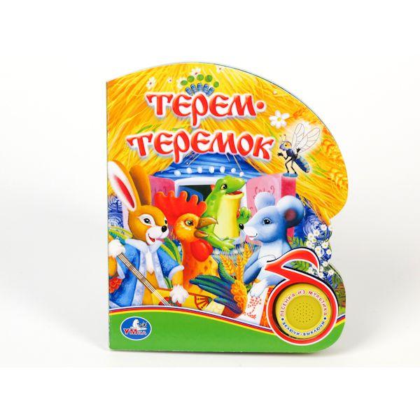 Музыкальные книжки Книжка музыкальная Терем-теремок 9785919413400, Умка