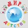 """Детский сад """"Мир Детства""""  в Самаре."""