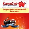 KoreanClubRU | Корейский Медиа Клуб