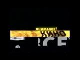 staroetv.su Заставка Кино не для всех (НТВ, 2001-2002)