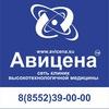 Клиника Авицена