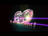 Футажи для видеомонтажа 60 лет с юбилеем