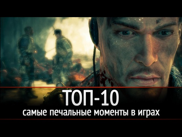 ТОП-10 самые печальные моменты в играх
