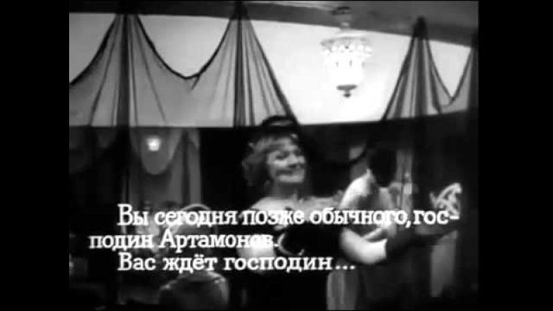 Операция Трест 1 Серия (1967) детектив