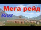Rust (m) 24 МЕГА РЕЙД топ клана (ч.1)