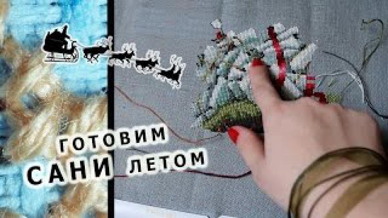 Nora Corbett - santa's sleigh Этап 2 - процесс вышивки