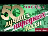 50 ЛУЧШИХ НАРОДНЫХ ПЕСЕН ч.1  50 BEST FOLK SONGS