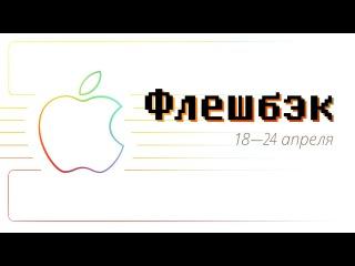 [Флешбэк] Похищенный iPhone 4, PowerBook 5300, Apple III и Apple Watch