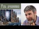 Георгий Сидоров - Глобальная подмена истории - История Руси (Часть 2)