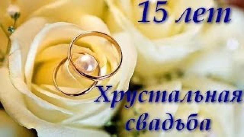 С годовщиной свадьбы. 15 лет вместе - с хрустальной свадьбой