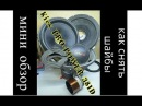 Kicx PRO-POWER 381D. Как снять шайбы и диффузор