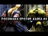 Росомаха против Халка #4 - Комиксы Marvel
