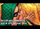 Несправедливость: Боги среди нас 24 - Комиксы DC