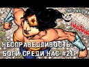 Несправедливость: Боги среди нас 21 - Комиксы DC
