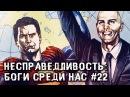 Несправедливость: Боги среди нас 22 - Комиксы DC