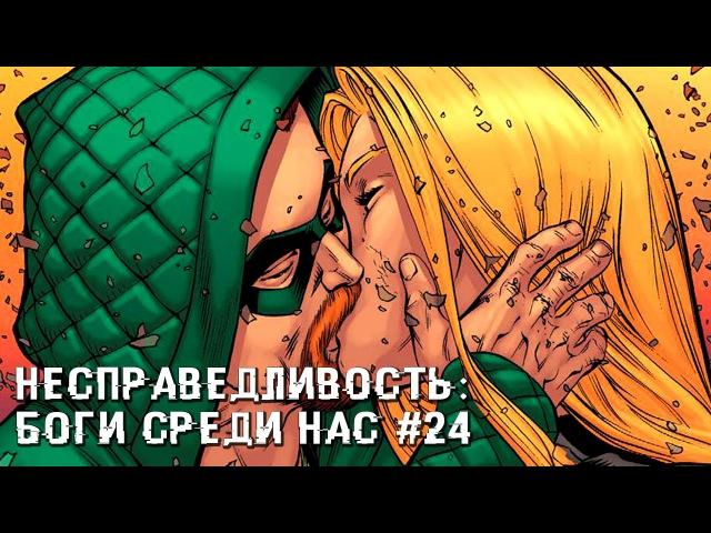 Несправедливость Боги среди нас 24 - Комиксы DC