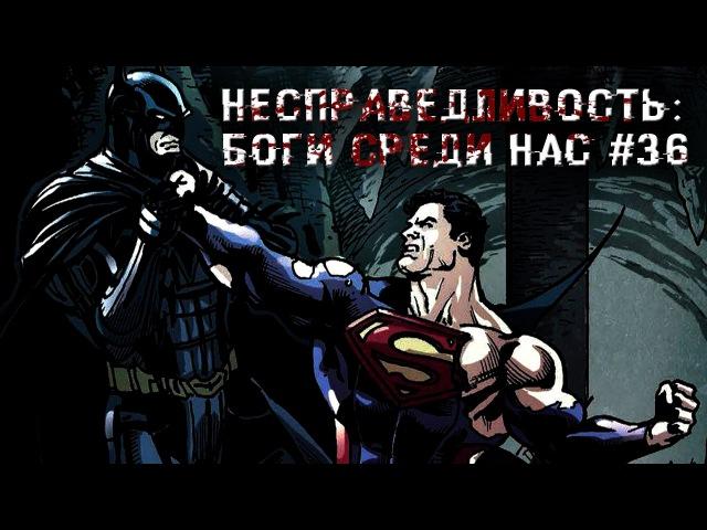 Несправедливость: Боги среди нас 36 - Комиксы DC