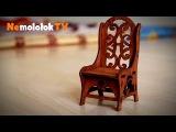 Вытачиваем кресло на детском станке PlayMat - кукольная мебель