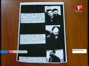 Преступления УПА Украинской повстанческой армии в Беларуси во время Великой Отечественной войны.