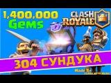 Clash Royale - Открываем 304 Супер Магических Сундука + 1,400,000 гемов