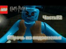Прохождение Lego Harry PotterYears 1-4►-Часть2►Прочь из подземелья