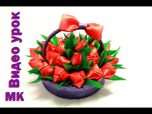 Корзинка тюльпанов/(ENG SUB)/A branch of a tulips/Канзаши/Канал свадебный аксессуаров Марины...