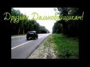 Песня Бродяга Дальнобойщикам