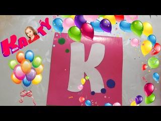 ♛ Мисс Кейти 3 года День рождения! Поздравляем Катю с Днем Рождения!
