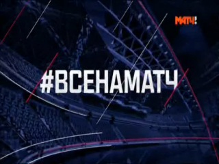 2015-11-26-Матч ТВ #Все на матч-вечерний выпуск