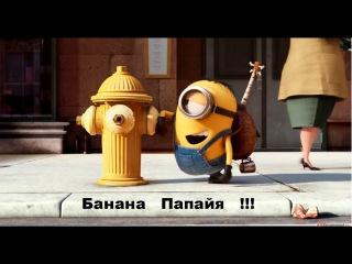 Миньоны Папайя Клубняк Ремикс (песня миньонов) 2016 HD