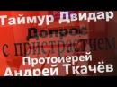Протоиерей Андрей Ткачёв на Допросе с пристрастием 19 04 2016