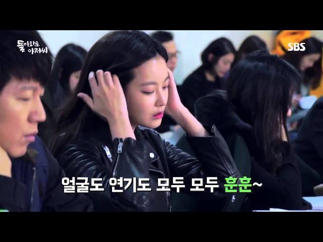 SBS [돌아와요 아저씨] - 대본 리딩 현장 공개