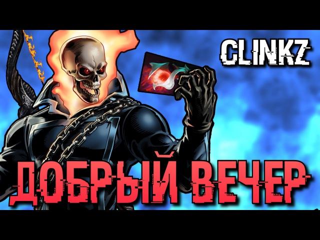 КЛИНКЗ ДОБРЫЙ ВЕЧЕР   CLINKZ GOODEVENING